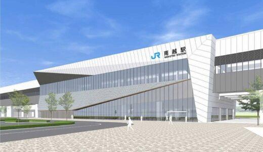 『越前たけふ駅』北陸新幹線(金沢~敦賀間)の新駅の名称が決定!知名度の高い『越前』と駅の所在地『たけふ』の組み合わせ