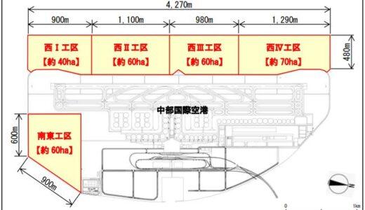 セントレアの第2滑走路整備計画が動き出す!愛知県が「中部国際空港沖公有水面埋立事業」の申請を承認!