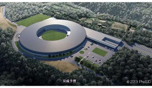 仙台市『次世代放射光施設』はナノまで見える巨大な顕微鏡!東北大学青葉山新キャンパスに建設中【2023年度中運用開始】