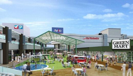 「アリオ加古川」は2021年秋オープン!新規39店を含む58店舗の専門店を刷新、イトーヨーカドー加古川店をリニューアルして誕生