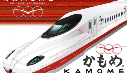 【JR九州】西九州新幹線車両デザイン決定!和洋折衷・クラシックとモダンが組み合わされた懐かしくて新しい空間を表現