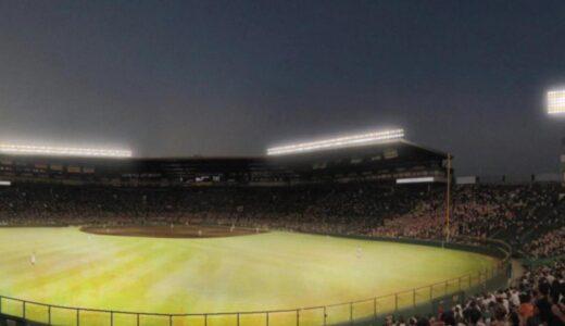 阪神甲子園球場のスタジアム照明をLED化!瞬時点滅や文字・図柄の描写等による光の演出が可能に!2022年春完成予定