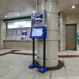 阪神電車の『案内検索端末』はロボットみたいな筐体が可愛らしい!無機質な機械にも『フレンドリー感』を演出