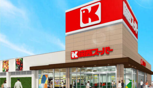 阪急阪神グループのH2Oが関西スーパーを買収し子会社化!イズミヤ・阪急オアシス・関スーの3社を統合へ