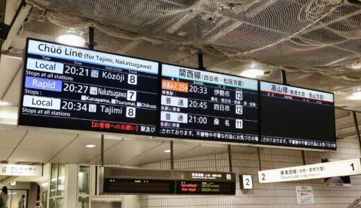JR東海 名古屋在来線のLCD発車票(液晶モニタ方式)が新型に更新、表示内容がメチャクチャ見やすい!