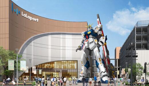 実物大νガンダム、福岡に立つ。「ガンダムパーク福岡」も併設し、ららぽーと福岡に2022年春誕生!