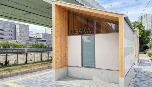 「堂島公園観光トイレ整備事業」が間もなく完成!CLT(直交集成板)を活用、(仮称)大阪三菱ビル建替え計画の一環