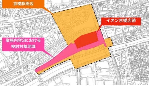 大阪市都市計画局が『京橋駅周辺公共空間再編』の方向性及と利活用方策検討プロポを実施!最大の鍵はJR東西線の地下化