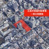 広島都心部に高さ約160mの超高層ビル! (仮称)広島市基町相生通地区再開発が始動【2027年完成予定】