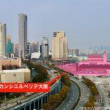【再開発の卵】USJ海側に新オフィシャルホテル 又は 立体駐車場?結婚式場「アルカンシエルベリテ大阪」が閉館!