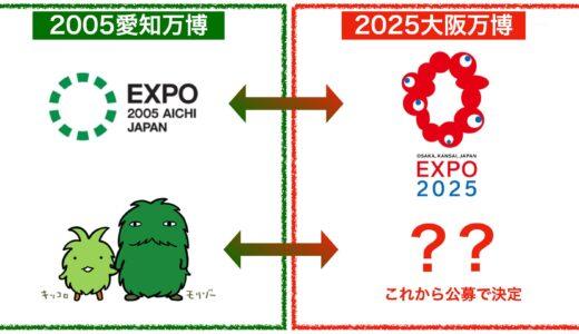 大阪・関西万博公式キャラクター選考は公募を実施して2022年春頃を目処にデザインを決定!