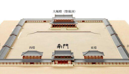 近畿地方整備局が「平城宮跡歴史公園第一次大極殿院東楼復原整備工事」を公告、「東楼」の復元を実施へ