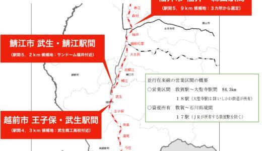 福井県が並行在来線に3ヶ所の新駅設置検討!北陸新幹線福井~敦賀開の開業後に