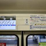 JR神戸線・京都線の223系330両を対象に車内ディスプレイの設置が進む!【2021年度末までに設置完了予定】