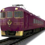 近鉄が新観光特急「あをによし」を発表!大阪~奈良~京都を結ぶ、4両1編成で12200系を改造【2022年4月29日デビュー!】