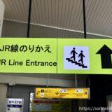 西九条駅に新型「可変案内サイン」が登場!超高輝度デジタルサイネージで視認性が大幅に向上