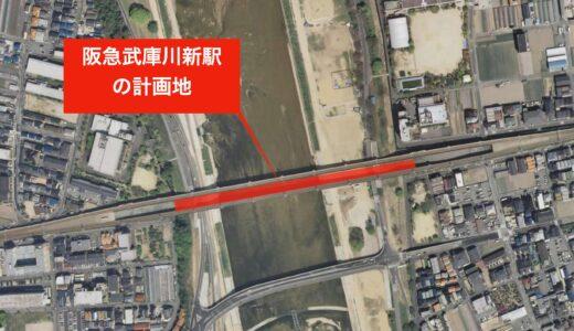 阪急武庫川新駅(仮称) 関係4者が具体化に向けた検討開始に合意、武庫川の上空に新駅設置へ前進!